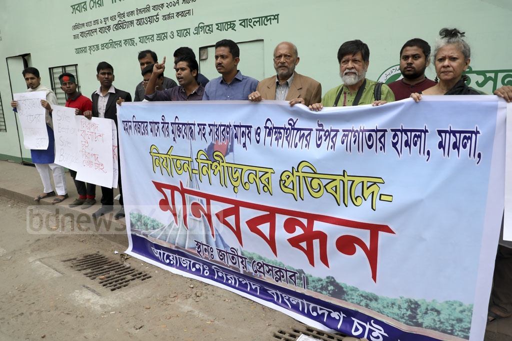 A social organisation holds a demonstration to protest 'the persecution of freedom fighters, the general populace and students' in front of the National Press Club on Saturday. Photo: Mahmud Zaman Ovi