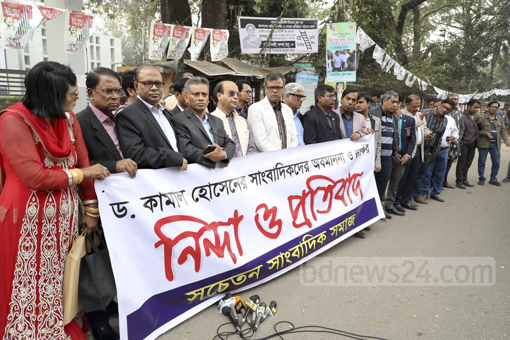 A group holds a demonstration at the National Press Club on Saturday to condemn the comments made by Kamal Hossain to journalists at the Martyred Intellectuals Memorial Monument. Photo: Mahmud Zaman Ovi