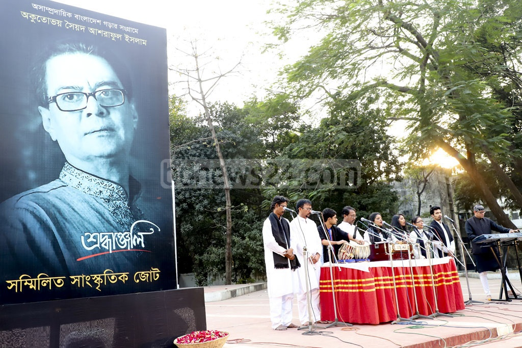 Sammilito Sangskritik Jote, the central platform of cultural organisations, organised a programme to commemorate Awami League leader Syed Ashraful Islam at the Central Shaheed Minar in Dhaka on Friday. Photo: Abdullah Al Momin
