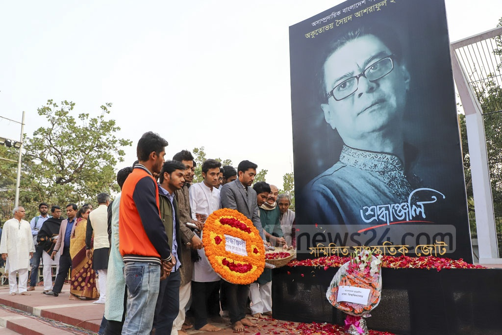 Different organisations and distinguished citizens paying tribute to Awami League leader Syed Ashraful Islam at a commemoration at the Central Shaheed Minar in Dhaka on Friday. Photo: Abdullah Al Momin