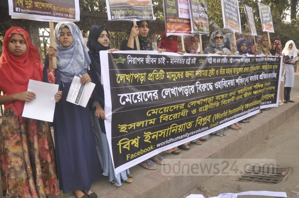 Several Islamic organisations hold a demonstration in front of the National Press Club on Monday to protest Hifazat-e-Islam Amir Shah Ahmed Shafi's comments on women's education.