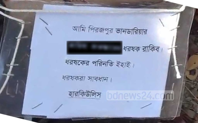"""A note found on a supect's body reads: I am Rakib who raped … in Pirojpur's Bhandaria. This is the fate of rapists. Rapists beware -- Hercules."""""""