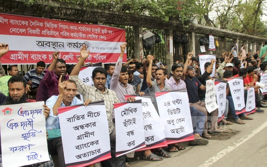 Members of Grameen Bank Fourth Class Employees Council demonstrated outside the National Press Club in Dhaka on Monday demanding their jobs be made permanent.