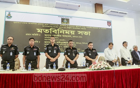 A moment of silence is observed at the RAB conference on the task force formed to relocate chemical warehouses and factories from Old Dhaka at Bakshibazar's Kara Convention Hall on Saturday. Photo: Mahmud Zaman Ovi
