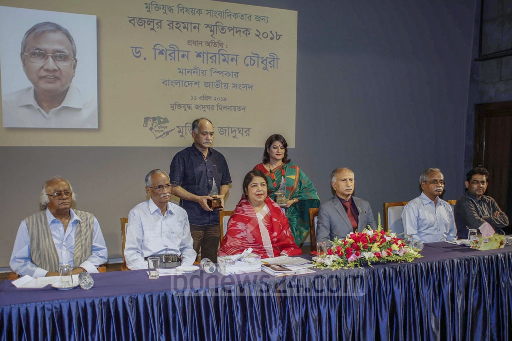 Guests with the winner of Bazlur Rahman Memorial Award 2018 for journalism on liberation war affairs at the Liberation War Museum in Dhaka on Thursday.