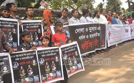 Residents of Demra's Konaparha in Dhaka staged a human-chain protest on Friday demanding maximum punishment of those involved in rapes and murders of two school girls in January.