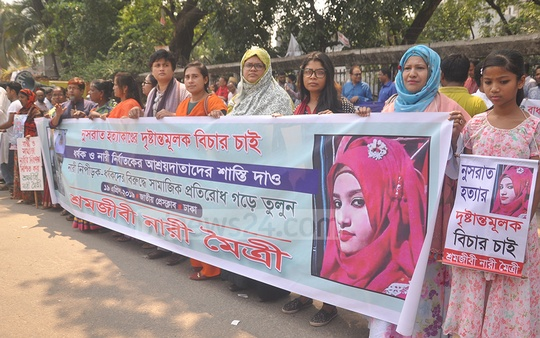 Sramajibi Nari Maitree, an organisation of working women, rallying in front of the National Press Club in Dhaka for exemplary punishment of the killers of madrasa student Nusrat Jahan Rafi and against sexual harassment and rape.