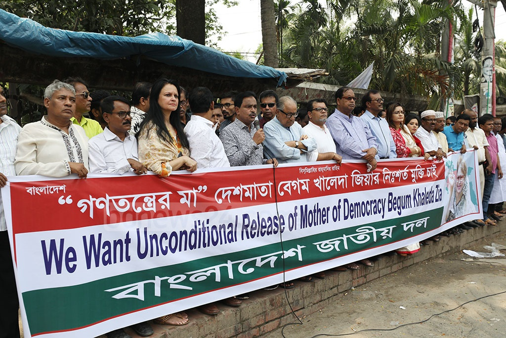 Bangladesh Jatiya Dal demonstrated outside the National Press Club in Dhaka on Saturday demanding the release of BNP Chairperson Khaleda Zia from jail.