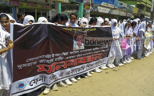 GA Academy forms a human chain in Feni town on Saturday for exemplary punishment of the killers of madrasa student Nusrat Jahan Rafi.