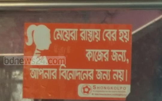 An awareness poster against discrimination of women is pasted on public transports in Dhaka amid a spate of sexual abuse incidents across the country. Photo: Shamima Nasrin