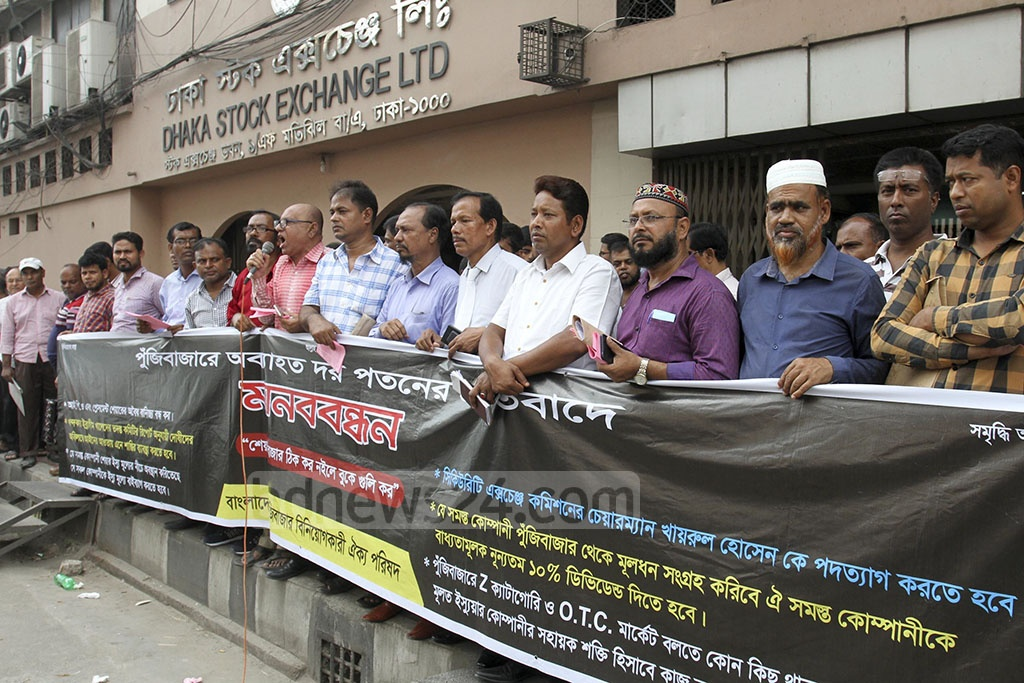 A group of capital market investors demonstrated under the umbrella of Capital Market Investors Unity Council outside Dhaka Stock Change on Thursday against continuous fall in prices.