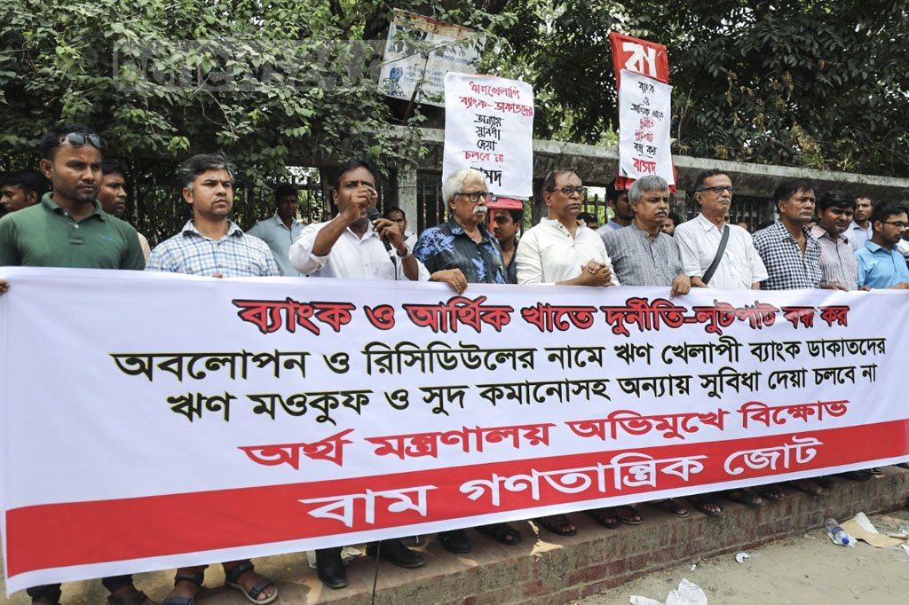 Leftist Democratic Alliance leaders gather in front of the National Press Club as they took out a procession towards Bangladesh Bank on Sunday.