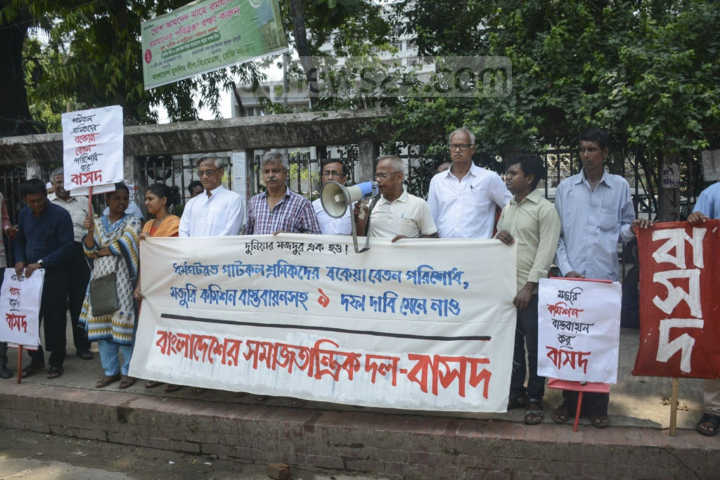 Bangladesher Samajtantrik Dal forms a human chain on Tuesday in front of the National Press Club in Dhaka, urging the government to meet the jute mill workers' nine-point demand, including back pay.