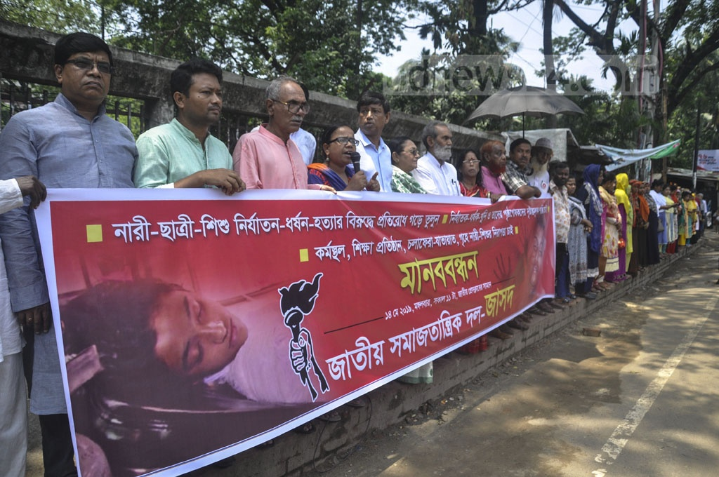 Jatiya Samajtantrik Dal forms a human chain on Tuesday in front of the National Press Club in Dhaka, protesting the rape, repression and murder of women and children.