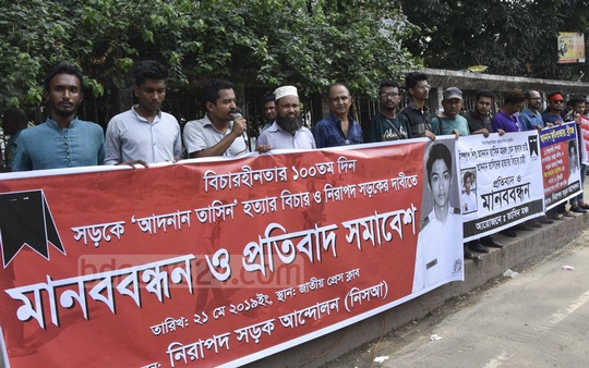 Members of Nirapad Sarak Andolan demonstrating outside the National Press Club in Dhaka on Tuesday demanding justice for Adnan Tasin, a college student killed in a road accident in the capital on Feb 11, and measures to ensure road safety.