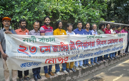 Nongor, a social organisation working on river security, forms a human chain in front of the National Press Club in Dhaka on Wednesday, urging government to declare May 23 as 'National Naval Safety Day'.