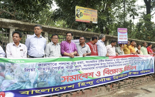 Bangladesh Hindu Buddhist Christian Unity Council holds a rally against the repression of religious minorities in front of the National Press Club on Saturday.