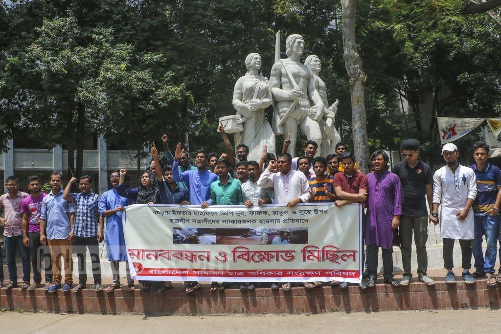 Members of General Student Rights Protection Council on Monday protested on the Dhaka University campus against the attack on DUCSU Vice President Nurul Haque at Bogura.