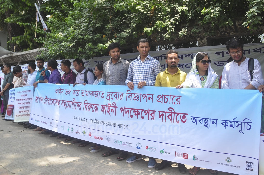Anti-tobacco campaigners formed a human chain in front of the National Press Club in Dhaka on Thursday, demanding legal action against the 'Japan Tobacco International' and their associate companies for airing tobacco-promoting advertisements.