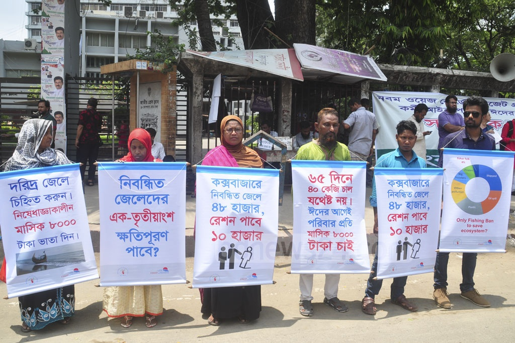 An organisation named COAST formed a human chain in front of the National Press Club in Dhaka on Thursday demanding Tk 8,000 in allowances per month for poor fishermen during the fishing ban in the coastal area.