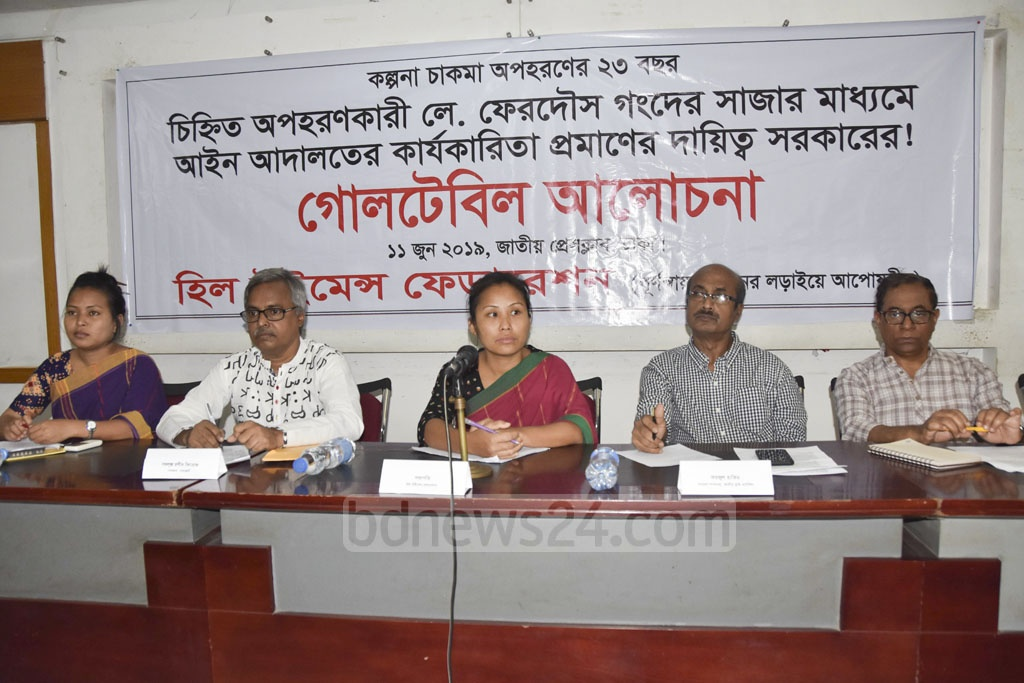 Hill Women's Federation organised a roundtable at the National Press Club in Dhaka on Tuesday, a day before the 23rd anniversary of abduction of indigenous rights activist Kalpana Chakma.