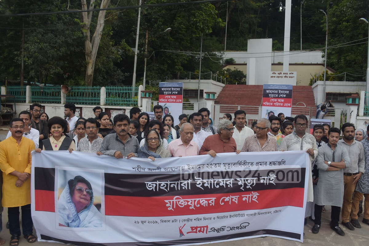 """Proma, a group of reciters, took out a procession in Chattogram on Wednesday commemorating Jahanara Imam, """"Shaheed Janani"""