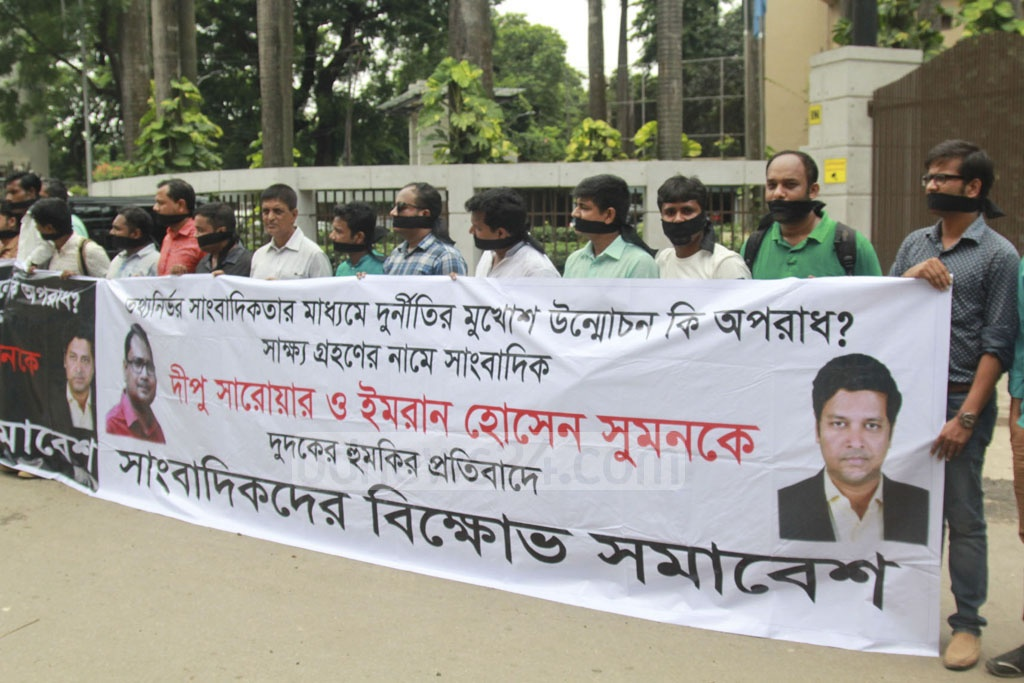 """Journalists wrapped their mouths in black cloths to protest in front of the Anti-Corruption Commission headquarters in Dhaka on Sunday against what they say is 'offensively worded"""" letters to summon two journalists as part of an investigation."""