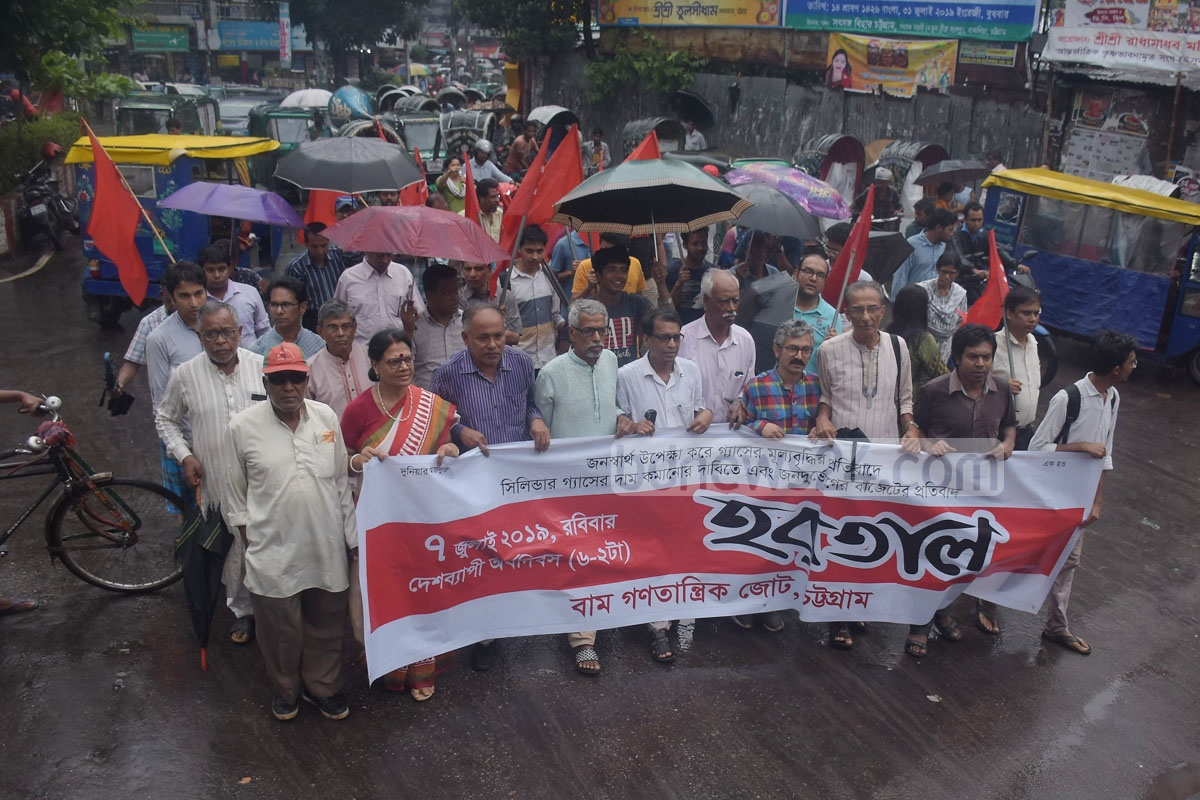 The Communist Party of Bangladesh or CPB took out a procession on the street in front of the National Press Club in Dhaka on Saturday in support of a half-day nationwide general strike called by the Left Democratic Alliance for Sunday in protest against gas price hike.