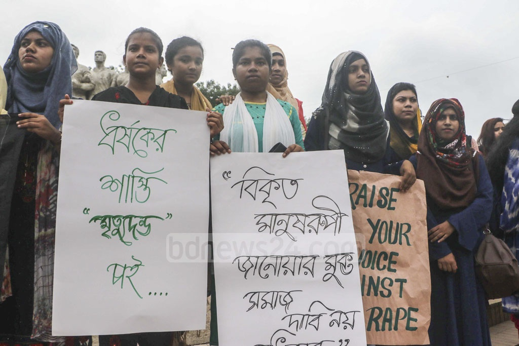 Female students of Dhaka University and citizens staged a human-chain demonstration at the Raju Sculpture on the campus demanding that the death penalty for rapists be executed in public.