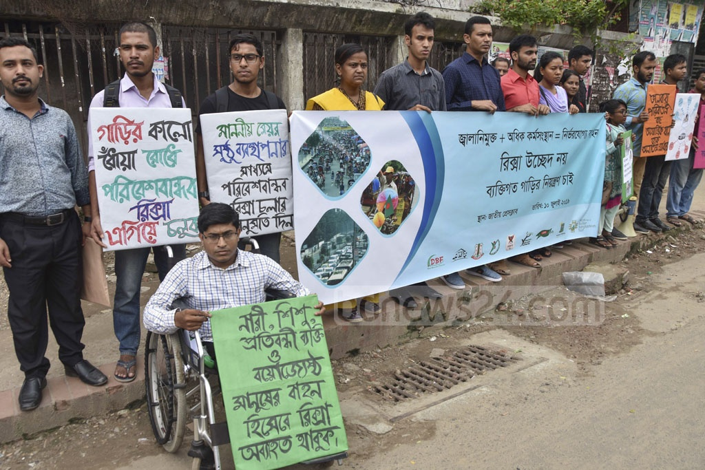 People under the banners of different organisations demonstrated outside the National Press Club in Dhaka on Wednesday demanding restrictions on private cars and reversal of a ban on rickshaws.