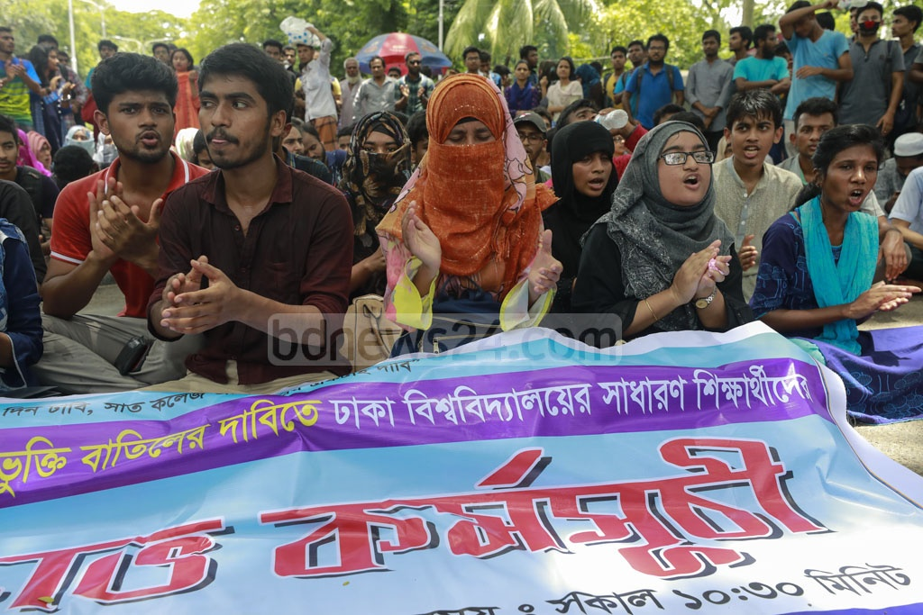 Dhaka University students locked the main gates of the academic and administrative buildings for the second day on Monday to demand the cancellation of the university's affiliation with seven colleges.