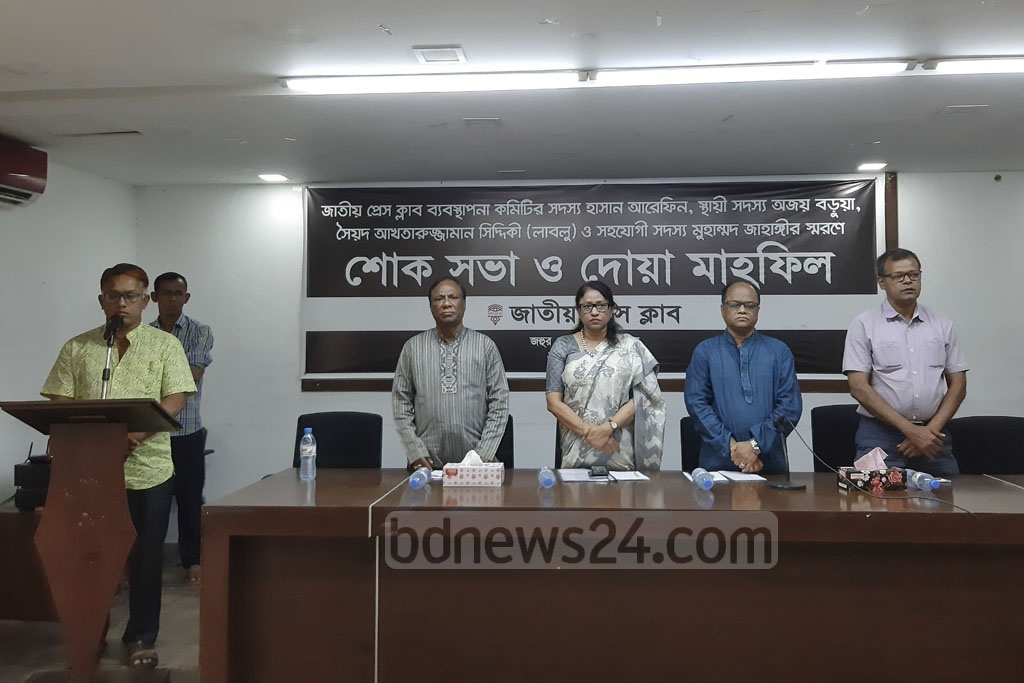The National Press Club in Dhaka organised a commemoration and Milad-Mahfil on Friday for journalist Hasan Arefin, a member of its managing committee, permanent members Ajoy Barua, Syed Akhtaruzzaman Siddiqui, and associate member Muhammad Jahangir. Photo: Abdullah Al Momin