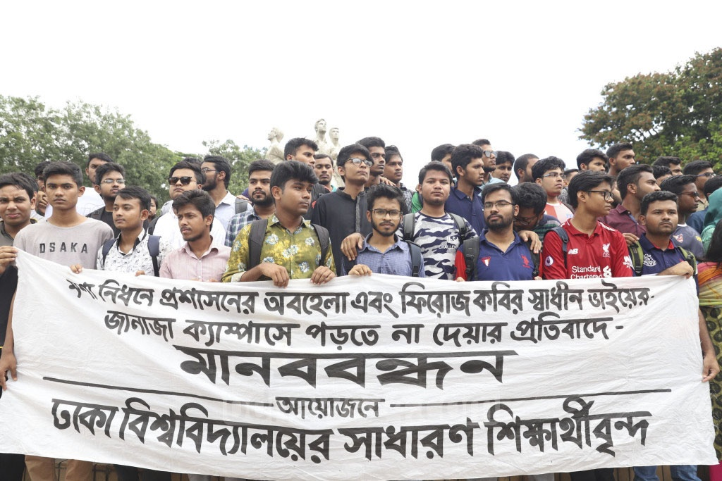 Dhaka University students form a human chain on Sunday calling for efforts to end the mosquito menace amid an outbreak of the disease. They also condemned the authorities' decision to halt the namaz-e-janaza for Firoz Kabir who died from dengue. Photo: Abdullah Al Momin