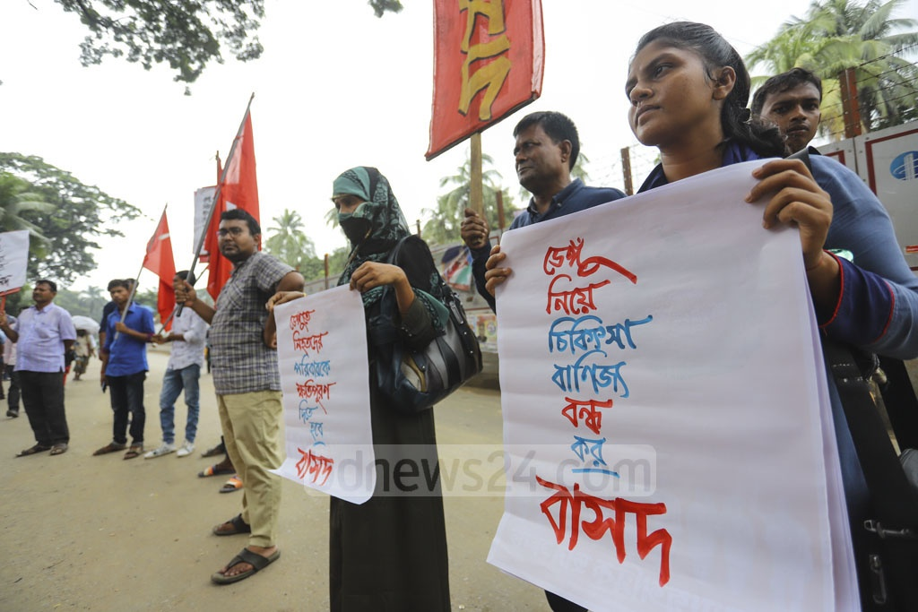 Bangladesher Samajtantrik Dal (BaSaD) demonstrated in front of the National Press Club in Dhaka on Wednesday demanding that the city corporations take effective steps to kill mosquitoes. Photo: Asif Mahmud Ove