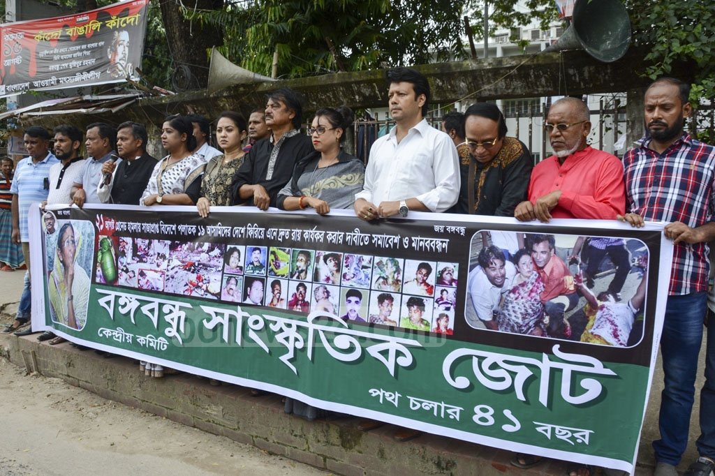 Bangabandhu Sangskritik Jote on Monday formed a human chain in front of the National Press Club to demand the swift implementation of the verdict on Aug 21 grenade attack case.