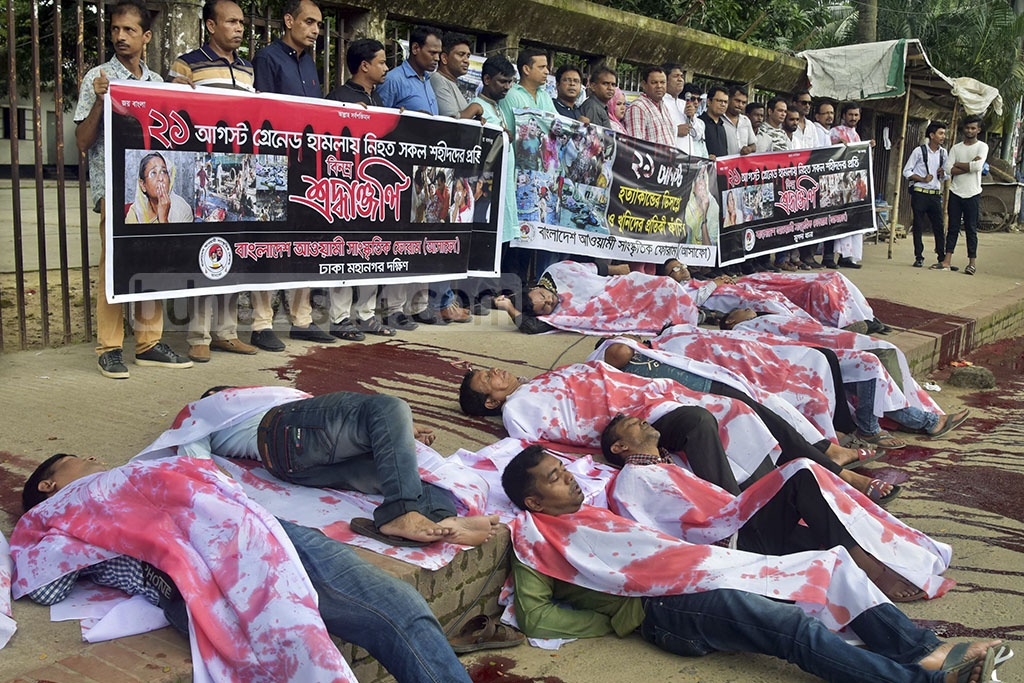 An affiliate organisation of the ruling Awami League staging a human chain programme in front of the National Press Club in Dhaka on Tuesday to commemorate the victims of the August 21 grenade attack.