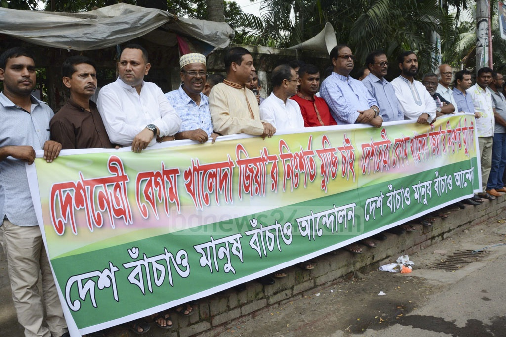 A group of people under the banner of 'Desh Banchao Manush Banchao Andolan' demonstrating outside the National Press Club in Dhaka on Wednesday demanding release of BNP chief Khaleda Zia from jail.