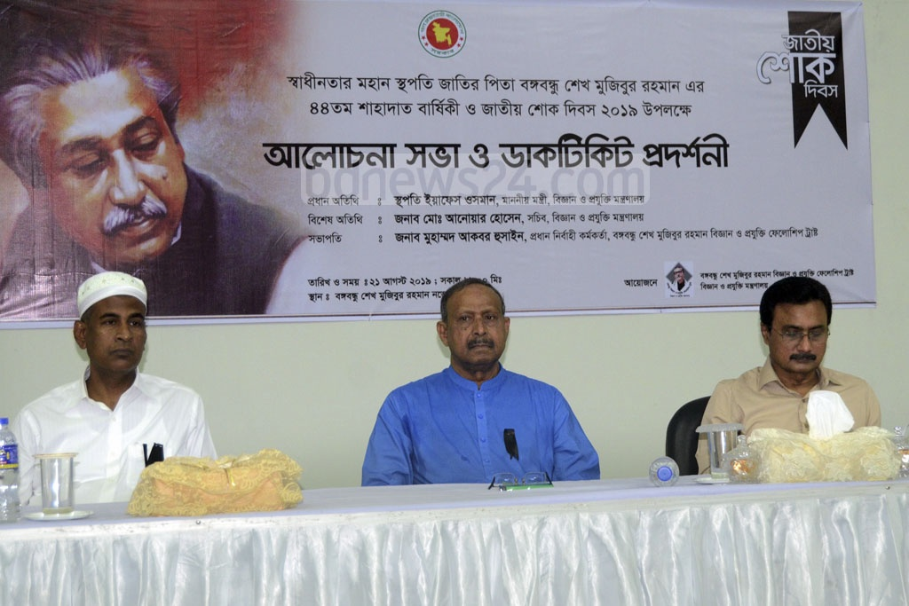 Science and Technology Minister Yeafesh Osman is among the guests of a discussion and postage stamp exhibition in Dhaka on Wednesday marking the National Mourning Day and 44th anniversary of Bangabandhu's assassination.