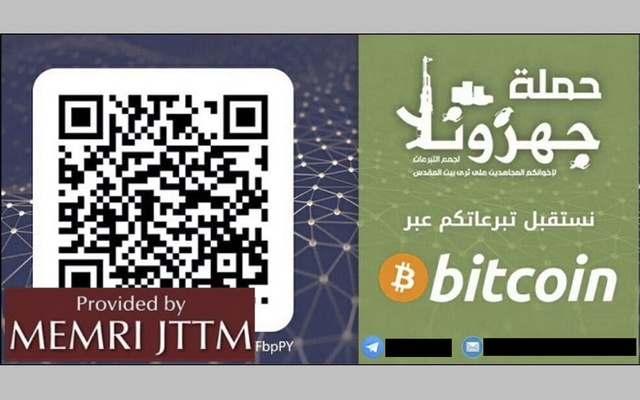 An image provided by the Middle East Media Research Institute shows an early fundraising campaign led by a pro-Islamic State group in Gaza providing an address for Bitcoin donations. The screenshot has been altered to redact identifying information. (Middle East Research Institute via The New York Times)