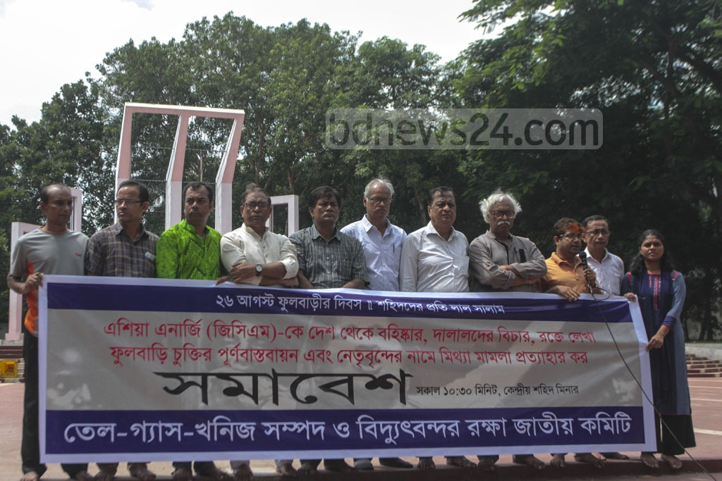 National Committee on Protection of Oil, Gas, Mineral Resources, Power and Ports holds a rally at the Central Shaheed Minar on Monday to mark the 13th anniversary of the Phulbari movement.