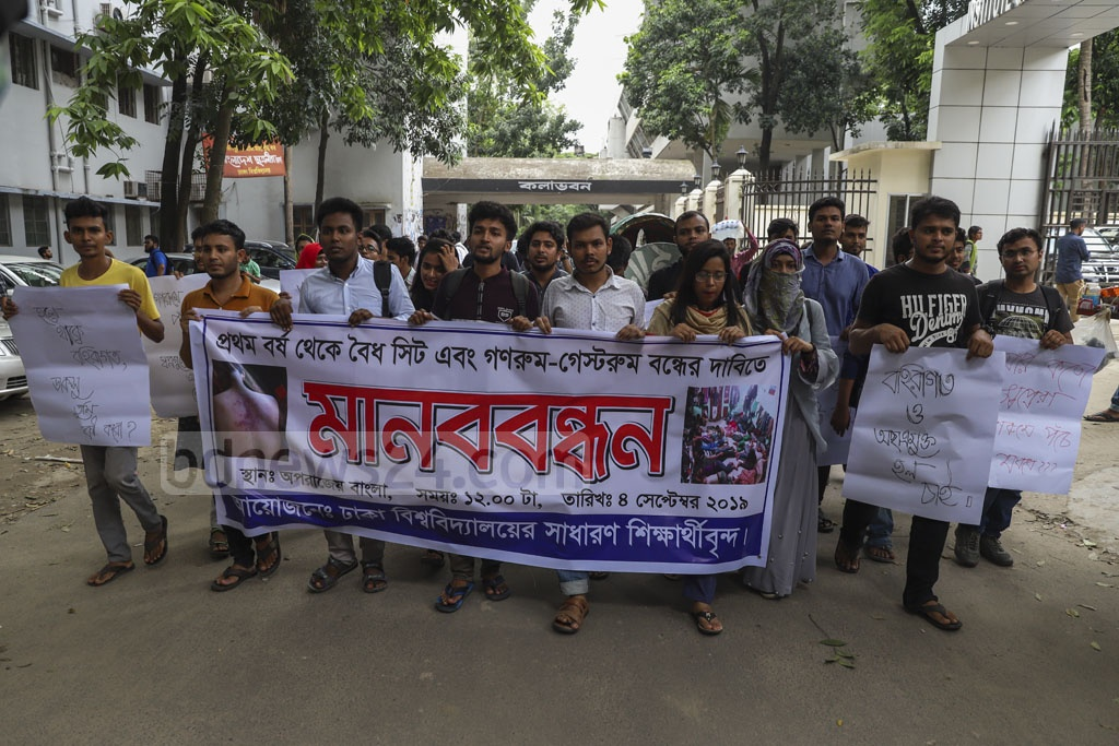 General students of Dhaka University formed a human chain on Wednesday demanding the closure of seats and public guest rooms from the first year. Photo: Abdullah Al Momin