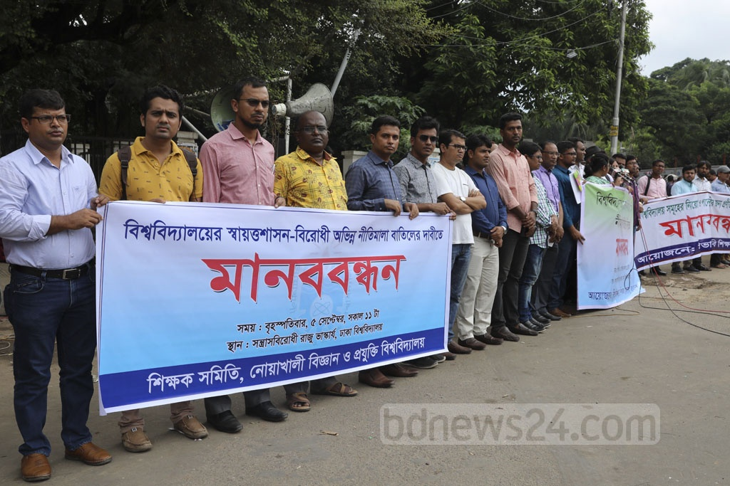 Teachers of public universities formed a human chain on the campus of the Dhaka University on Thursday demanding cancellation of 'anti-autonomy' uniform policy.