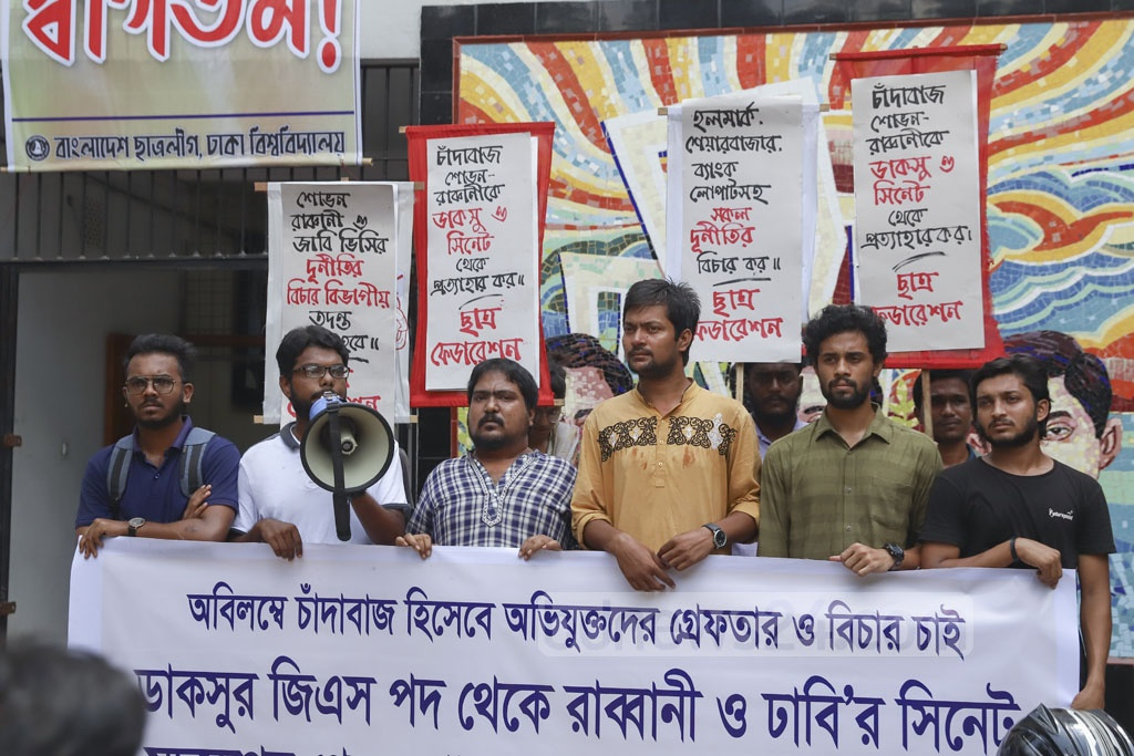 Bangladesh Chhatra Federation stages a rally in front of the DUCSU building on Sunday to call for the removal of Golam Rabbani from the post of DUCSU general secretary and Rezwanul Hoque Chowdhury Shovon from DU Senate. Photo: Abdullah Al Momin