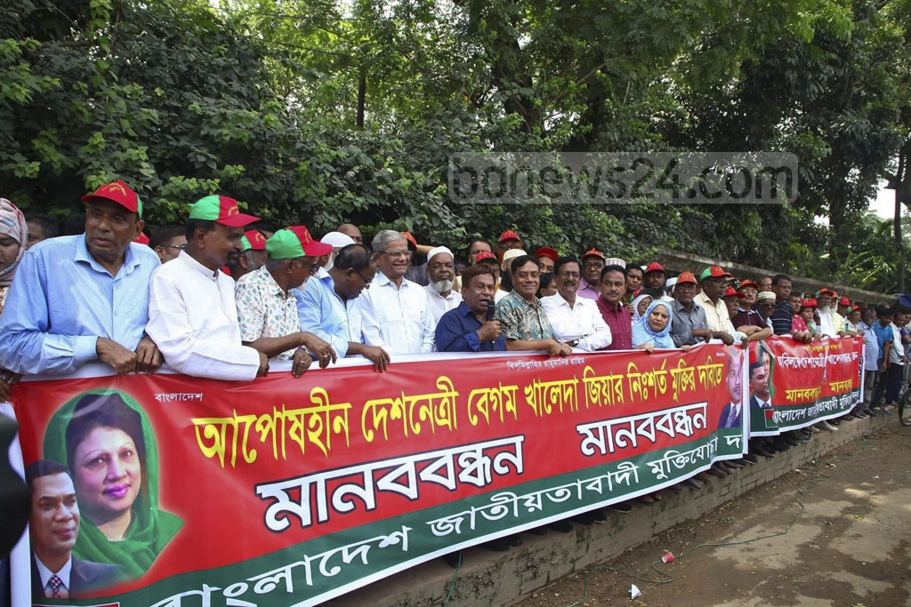 Leaders and activists of Jatiyatabadi Muktijoddha Dal form a human chain in front of the National Press Club in Dhaka demanding the release of BNP Chairperson Khaleda Zia on Monday.