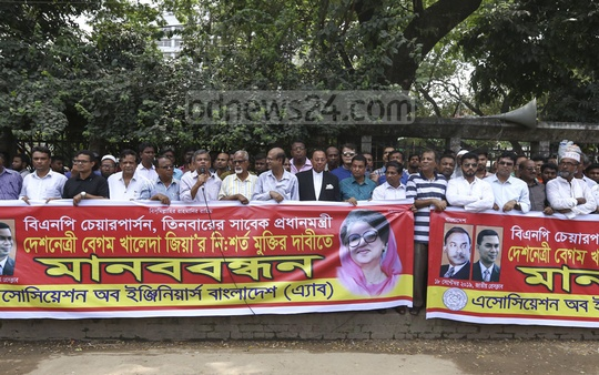 The Association of Engineers Bangladesh forms a human chain in front of the National Press Club on Wednesday demanding the release of BNP Chairperson Khaleda Zia from jail. Photo: Mahmud Zaman Ovi