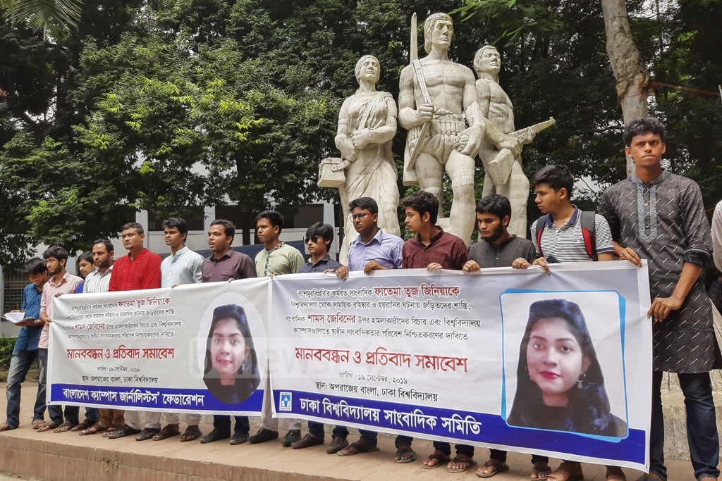 Journalists staging a human-chain protest demanding punishment of those involved in the suspension and harassment of Bangabandhu Sheikh Mujibur Rahman Science and Technology University sophomore and reporter Fatema Tuz Zinia. Photo: Abdullah Al Momin