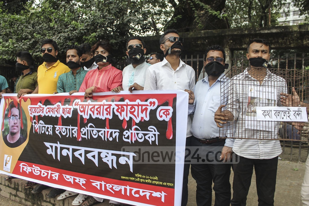 'Future of Bangladesh' members form a human chain in front of the National Press Club in Dhaka on Tuesday, to protest against the murder of BUET student Abrar Fahad, who was allegedly bludgeoned with blunt objects by BCL men.