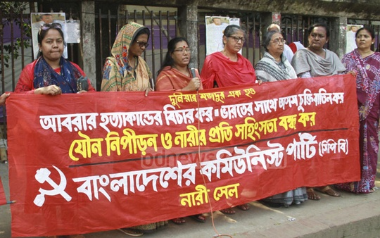 The Communist Party of Bangladesh or CPB organised a human-chain demonstration outside the National Press Club on Monday for different demands, including justice for slain BUET student Abrar Fahad and cancellation of recently signed deals with India.