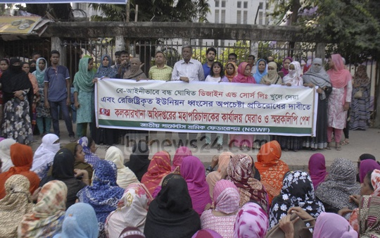 National Garment Workers Federation organised a rally in front of the National Press Club in Dhaka on Monday for different demands, including that the Design and Source factory be reopened.