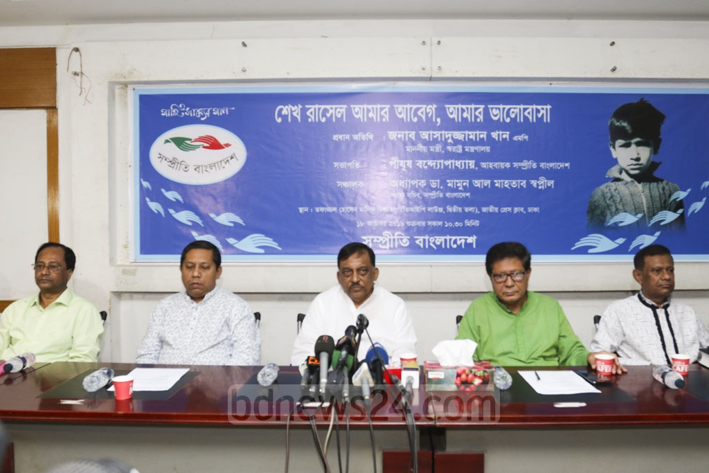 Home Minister Asaduzzaman Khan addresses a seminar marking the birth anniversary of Bangabandhu's youngest son Sheikh Russel at the National Press Club on Friday.